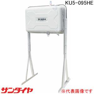 屋外用 ステンレス95型オイルタンク KU5-095HE サンダイヤ ハイレッグタイプ 【個人宅配送不可】