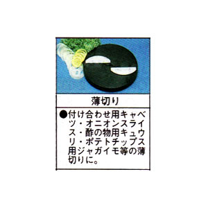 MSC-90用刃物円盤 薄切り用0.5mm厚 (株)シンガーハッピージャパン