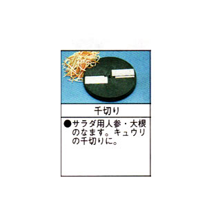 MSC-90用刃物円盤 千切り用2.0×4.0mm (株)シンガーハッピージャパン