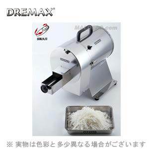 ドリマックス 工場用カッター DX-1000(大根千切り/剣用投入口タイプ) (株)ドリマックス