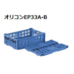 オリコン EP33A-B 青 【5個組】 三甲