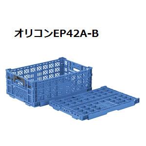 オリコン EP42A-B 青 【5個組】 三甲