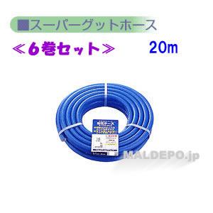 家庭散水用耐圧ホース 『スーパーグッド』 20m×6巻 中部ビニール工業