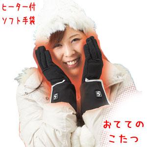 ヒーター付き インナーソフト手袋『おててのこたつ』 M~Lサイズ(約26cm) SHG-04 SUNART