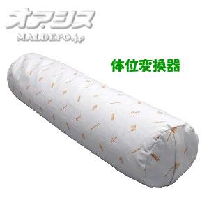 ロンボ スネークミニクッション / RM46100 体位変換器 ケープ