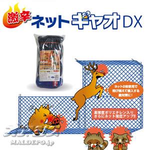 獣害防止 激辛ネット ギャオDX EG-54 【1.8×50m】 ミツギロン(MITSUGIRON)