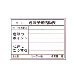 危険予知活動黒板(ホワイトボード)KKY-3B(450×600mm) 317032 日本緑十字社