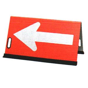 公団矢印板矢印板-1(大) 日本緑十字社