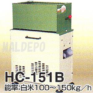 玄米選別用石抜機マルドリ HC-151B 水田工業【受注生産品】
