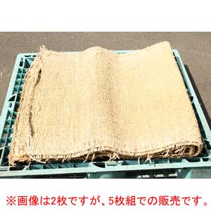 農用ムシロ(藁むしろ) 5枚組 約180*90cm