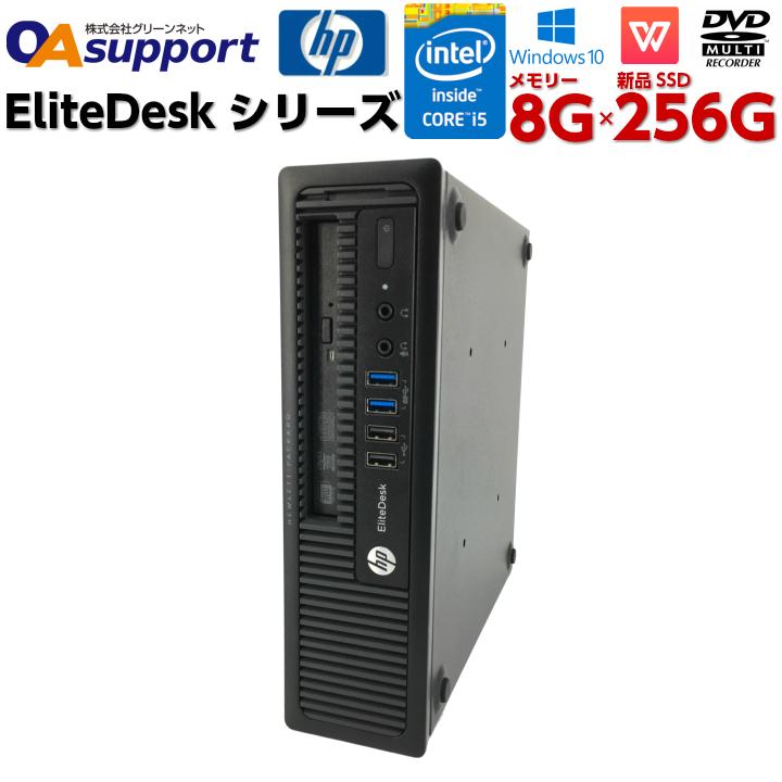 中古パソコン ウルトラスモールデスク Windows10 HP EliteDesk 800 G1 第四世代Corei5 新品SSD マルチ搭載 縦置き 横置き対応 最新OS Office付 中古動作良好品【送料無料】