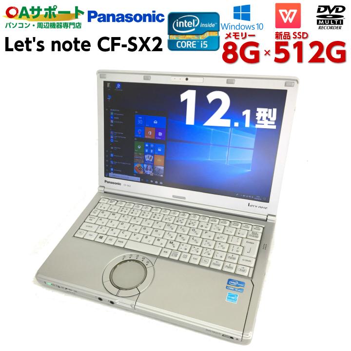 中古パソコン 中古ノートパソコン Windows10 Panasonic Let's note CF-SX2 第三世代 Corei5 新品SSD 8Gメモリー 持ち運び便利 軽量モバイル Office付 SDカード 無線LAN Wifi対応 最新OS 中古品【送料無料】