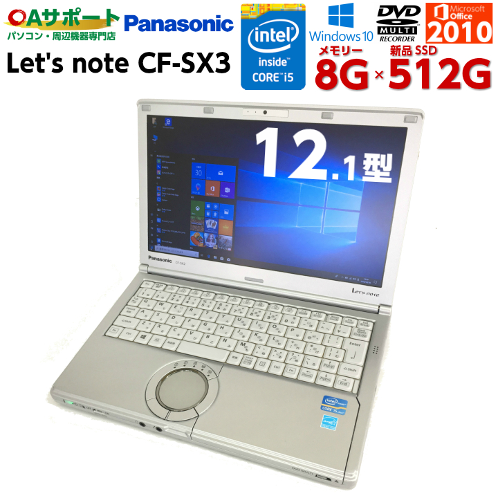 中古パソコン 中古ノートパソコン Windows10 Panasonic Let's note CF-SX3 第四世代 Corei5 新品SSD 8Gメモリー 正規Microsoft Office付 持ち運び便利 軽量モバイル SDカード 無線LAN Wifi対応 最新OS 中古品【送料無料】