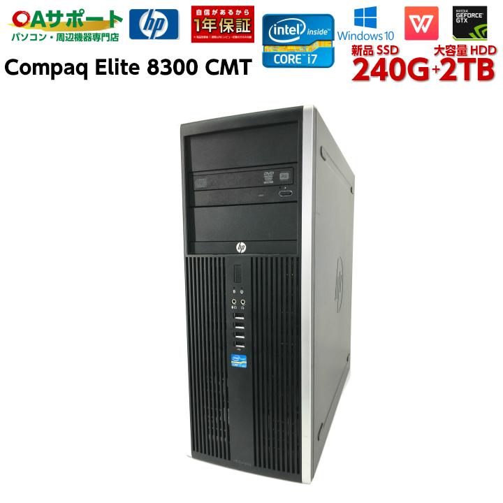中古パソコン 中古デスクトップパソコン Windows10 HP Compaq Elite 8300 CMT ハイスペック 第三世代 Corei7 新品SSD 大容量HDD 新品グラフィックボード NVIDIA GeForce GTX1050TI搭載 USB3.0対応【送料無料】