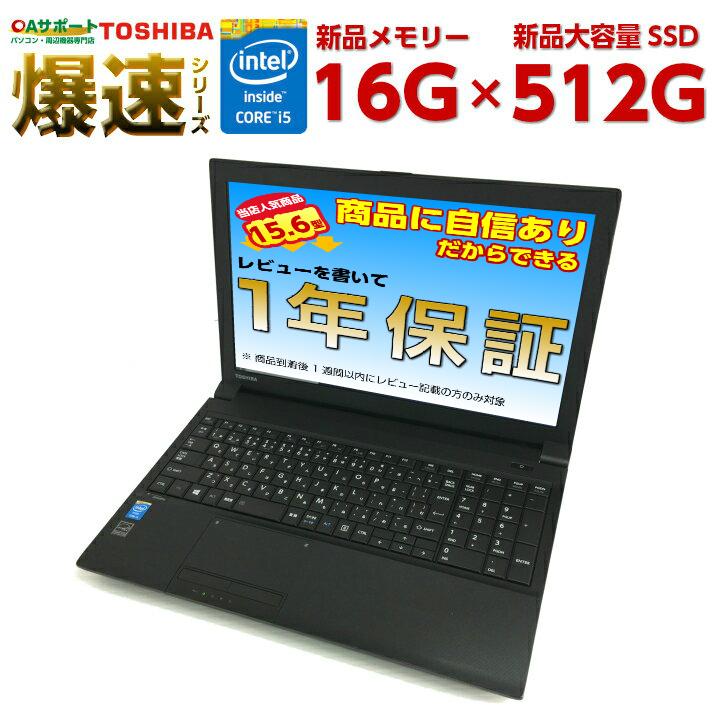 ノートパソコン Windows10 TOSHIBA dynabook 爆速シリーズ 第四世代Corei5 新品SSD 16Gメモリー Office付 15.6型ワイド画面 最新OS 無線 Wifi対応 テンキー付タイプ 中古動作良好品 爆速 【送料無料】