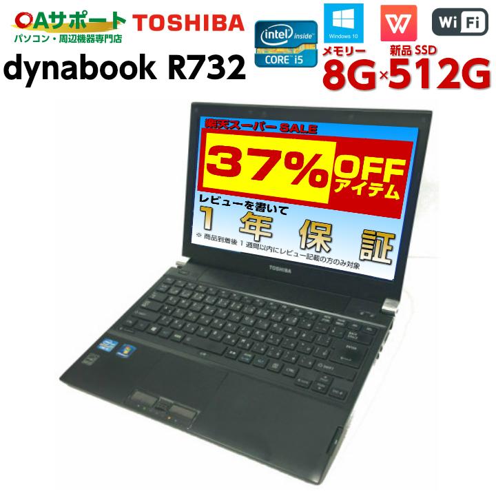 中古パソコン 中古ノートパソコン Windows10 TOSHIBA dynabook R732 Corei5 第3世代 新品SSD 大容量512G 8Gメモリ Office付 高機能パワースリムモバイル HDMI端子 USB3.0対応 中古美品【送料無料】