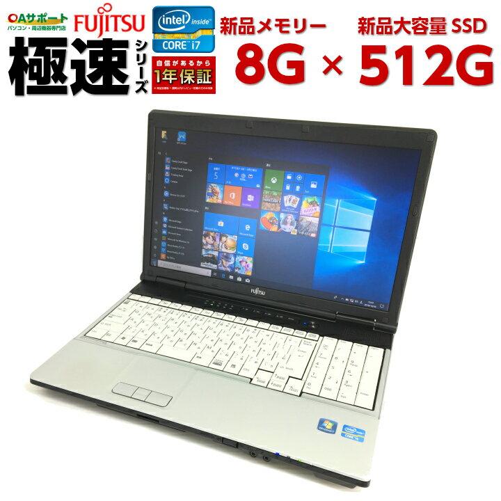 ノートパソコン Windows10 FUJITSU LIFEBOOK 極速シリーズ 第三世代Corei7 新品SSD 8Gメモリー Office付 15.6型ワイド画面 最新OS 無線 Wifi対応 テンキー付タイプ 中古動作良好品 極速 【送料無料】