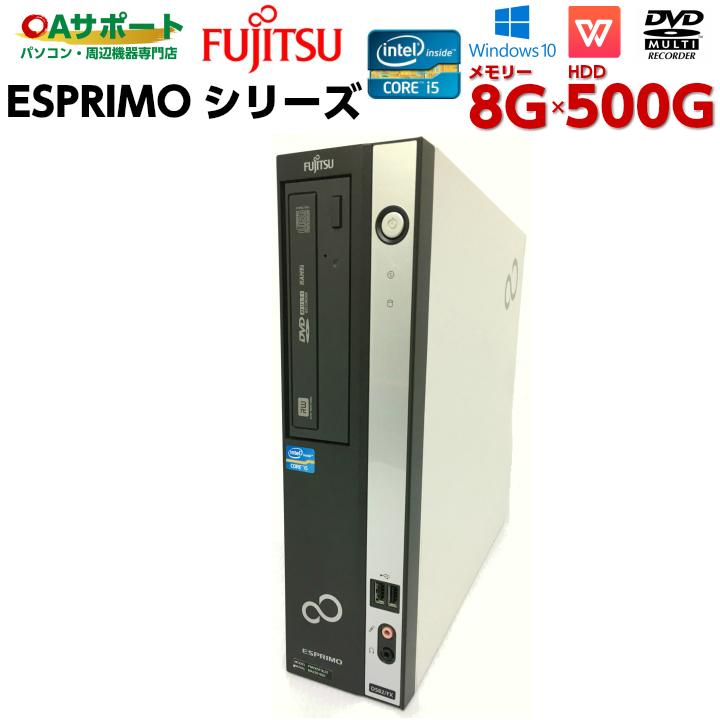 中古パソコン デスクトップパソコン Windows10 FUJITSU ESPRIMO D582 第三世代 Corei5 8Gメモリー 大容量HDD スーパーマルチ 豊富なインターフェイス 最新OS Office付 中古動作良好品【返品保証】【送料無料】