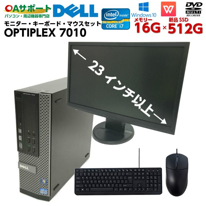 中古パソコン 中古デスクトップパソコン Windows10 DELL OPTIPLEX 7010+液晶モニター・キーボード・マウスセット 第三世代Corei7 極速16Gメモリー 新品SSD 大容量512G Office付 中古品【送料無料】