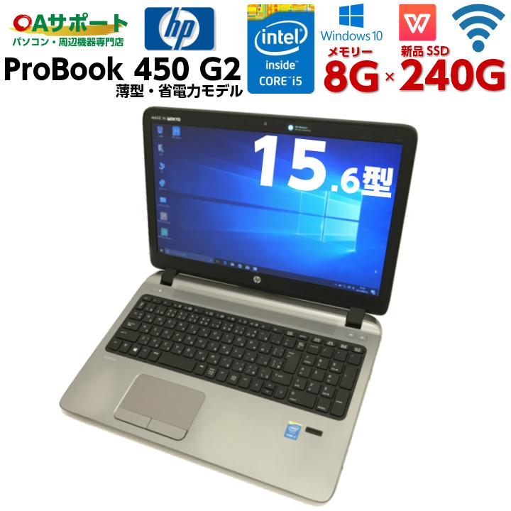 中古パソコン 中古ノートパソコン Windows10 HP Probook 450 G2 新世代 第五世代 Corei5 新品SSD 8Gメモリー Office付 15.6型フルHD 最新OS 無線LAN対応 中古動作良好品【送料無料】