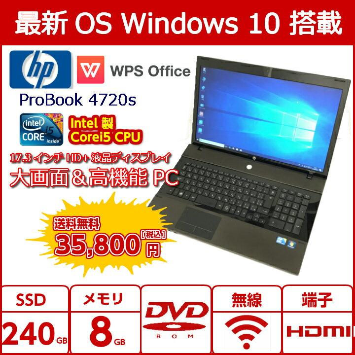 中古パソコン 中古ノートパソコン Windows10 HP ProBook 4720s 大画面17.3インチ Corei5CPU搭載 8Gメモリ 新品SSD 最新OS Office付 無線LAN対応 中古動作良好品【送料無料】