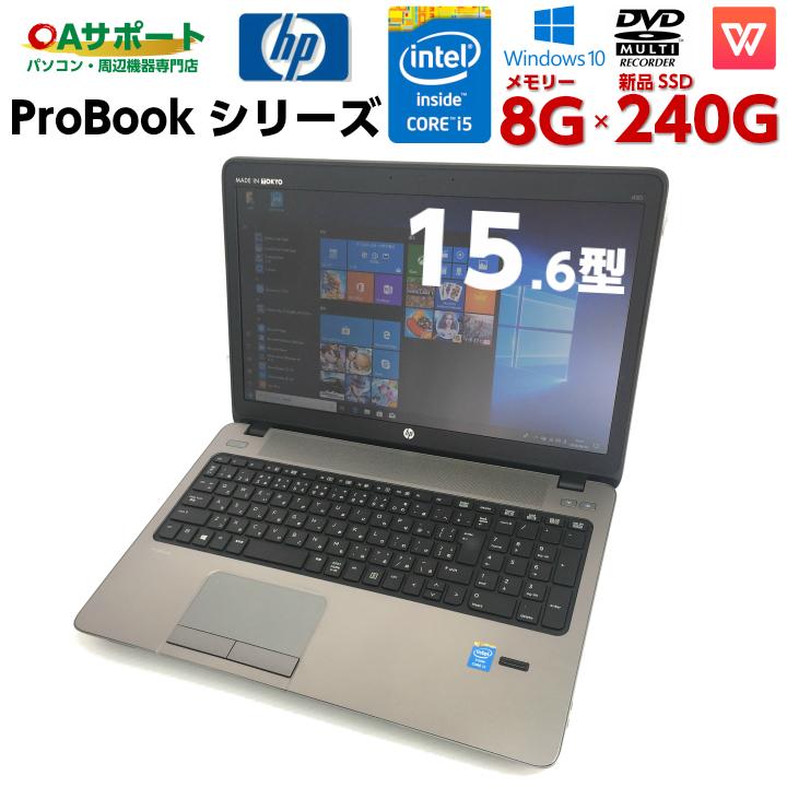 中古パソコン 中古ノートパソコン Windows10 HP ProBookシリーズ 高スペック Corei5CPU搭載 新品高速SSD 8GBメモリ Office付 15.6型ワイド画面 最新OS 無線LAN対応 中古動作良好品【送料無料】