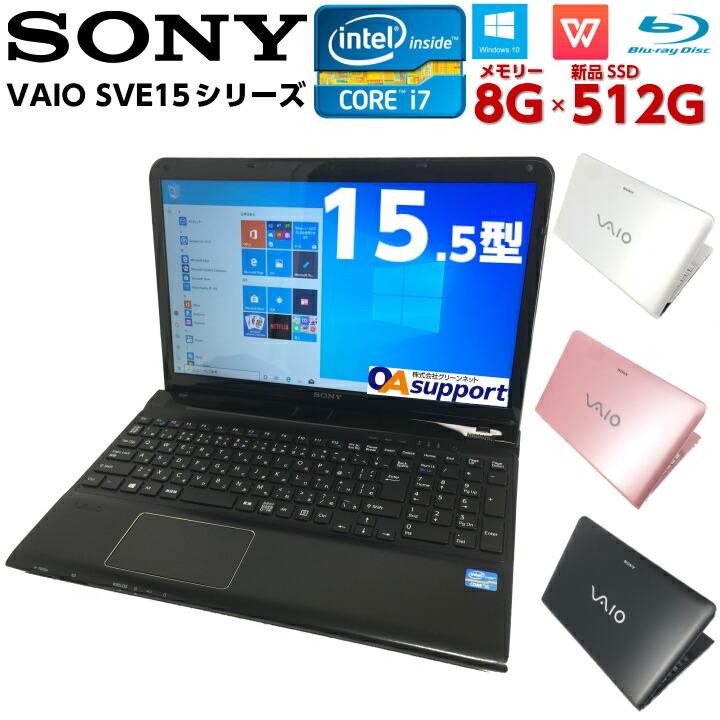 パソコン ノートパソコン Windows10 SONY VAIO SVE15シリーズ カラーが選べる 第三世代 Corei7 新品SSD Webカメラ 無線内蔵 SDカード対応 Office付 動作良好品【台数限定特価品】【送料無料】:OAサポート
