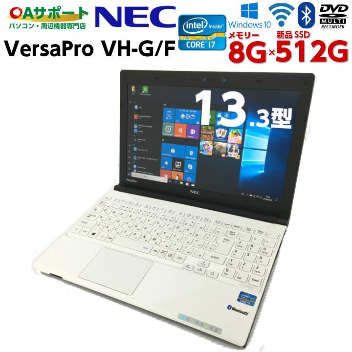 中古パソコン 中古ノートパソコン Windows10 NEC VersaPro VH-G/F Bluetooth搭載モバイルPC 第三世代 Corei7 8Gメモリー 新品SSD SDカードスロット 無線LAN内蔵 最新OS Office付 中古動作良好品【送料無料】