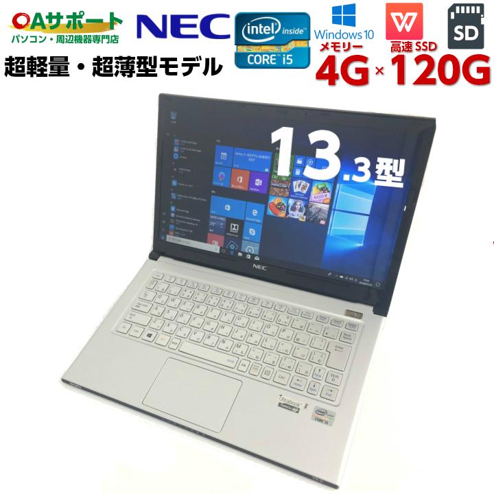 中古ノートパソコン 中古パソコン Windows10 NEC VK18TG 超薄型 超軽量890g 持ち運び便利 13.3型ウルトラモバイルPC DVDマルチ SSD搭載 第三世代Corei5 無線内蔵 Office付【送料無料】【新商品】