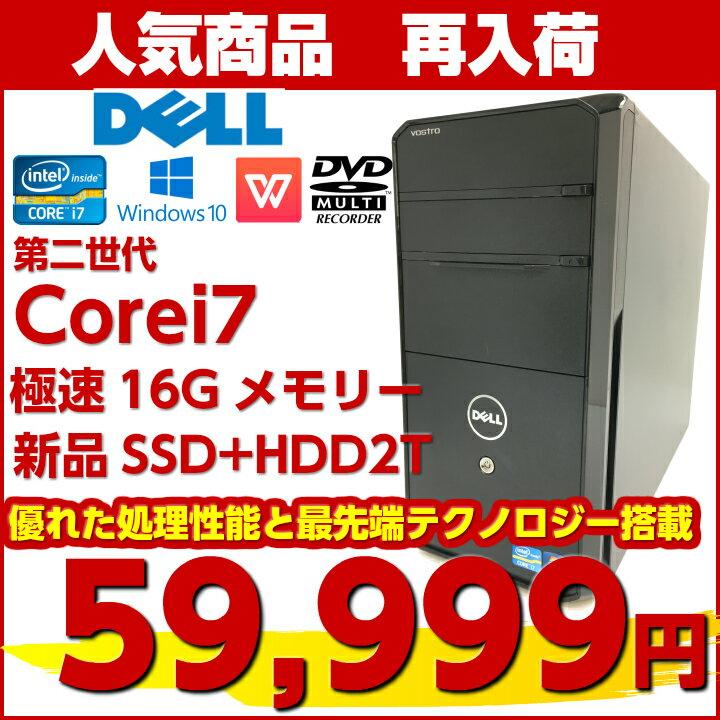 中古パソコン 中古デスクトップパソコン Windows10 DELL Vostro 460 第二世代Corei7 極速16GBメモリ 新品SSD+大容量HDD マルチタスク対応 ハイスペック 最新OS Office付 中古動作良好品【送料無料】【再入荷】