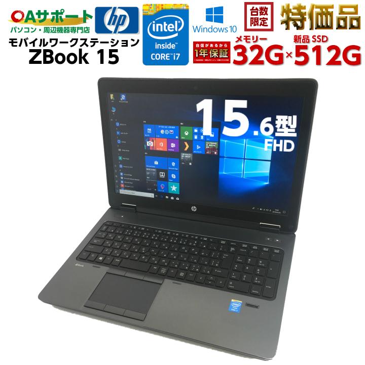 【2台限定】中古サーバー 中古モバイルワークステーション Windows10 K1100M HP 第四世代 Corei7 ZBook 15 第四世代 Corei7 極速メモリ32G 新品SSD フルHDディスプレイ Quadro K1100M Bluetooth USB3.0 SDカード対応 無線内蔵 最新OS 中古品【台数限定特価品】【送料無料】, アイアイ元気:f484793a --- officewill.xsrv.jp