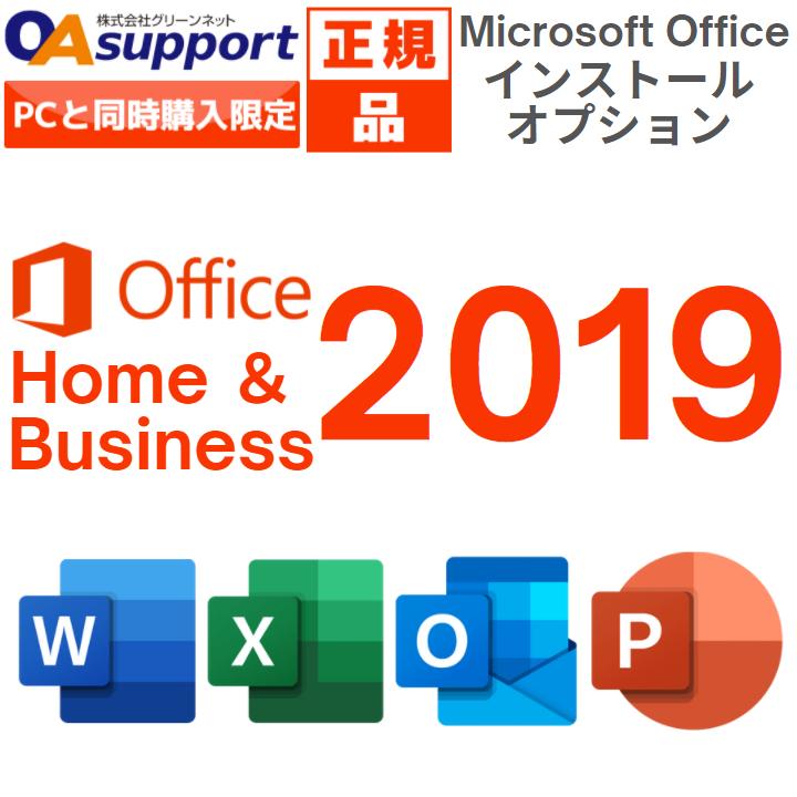 Microsoft Office Home and Business 2019 最新 永続版 Windows10/Mac対応 PC2台まで使用可【インストールサービス】【単品販売不可】
