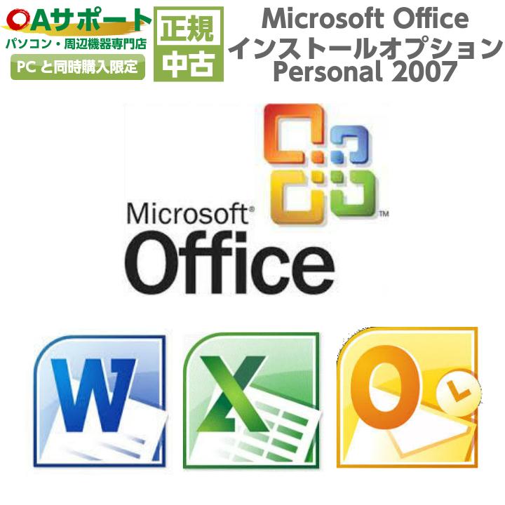 当店にて中古パソコンをご購入いただいたお客様限定インストールサービス 全品ポイント15倍 9 25 26限定 価格交渉OK送料無料 Microsoft 使い勝手の良い 単品販売不可 Office 2007 Personal インストールサービス