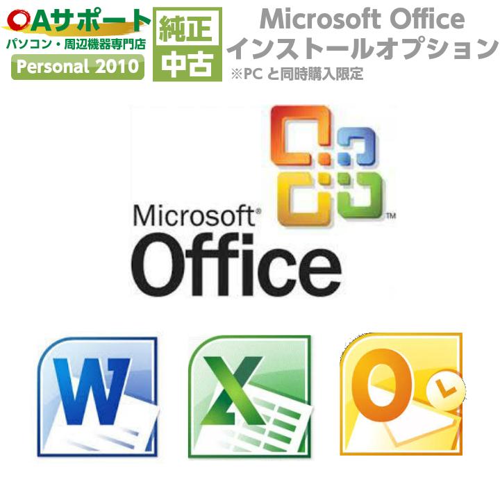Microsoft Office Personal 2010【インストールサービス】【単品販売不可】