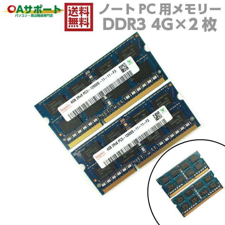 【大感謝祭限定!10%OFFクーポン配布中】【中古】Hynix ノートPC用メモリー PC3-12800S(DDR3-1600) 4G×2枚組 計8G 動作保証 【即日発送】【送料無料】