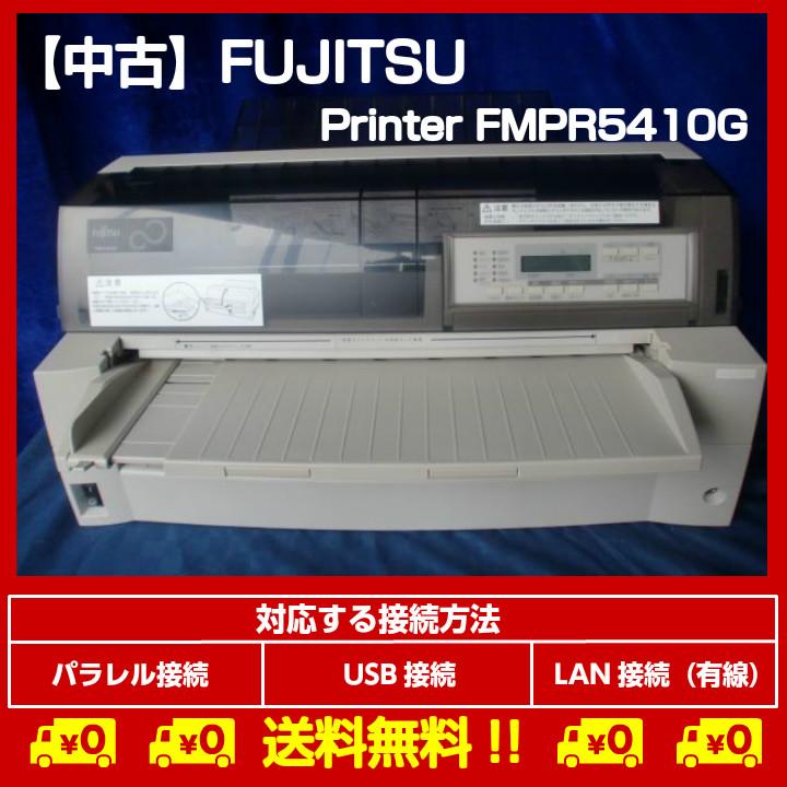 中古プリンター ドットプリンター FUJITSU FMPR5410G パラレル USB 有線LAN接続対応 ドットインパクトプリンタ 整備清掃済 送料無料【岐阜出荷】