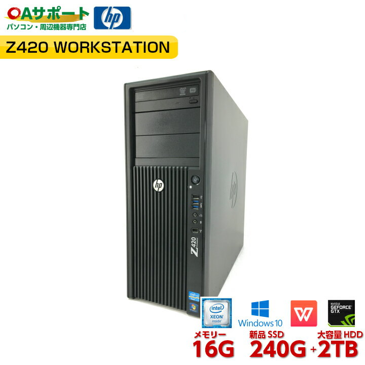 中古サーバー 中古ワークステーション Windows10 HP Z420 GTX1050TI Workstation Xeon GeForce NVIDIA E5-162002 極速16Gメモリー 新品SSD+大容量HDD 新品グラフィックボード NVIDIA GeForce GTX1050TI 4GB搭載 中古品【送料無料】, オートバイ用品店ライドスタイル:5f724652 --- wap.acessoverde.com