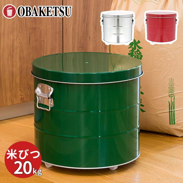 【OBAKETSU】キャスター付きライスストッカーRS20(米びつ20kgサイズ)