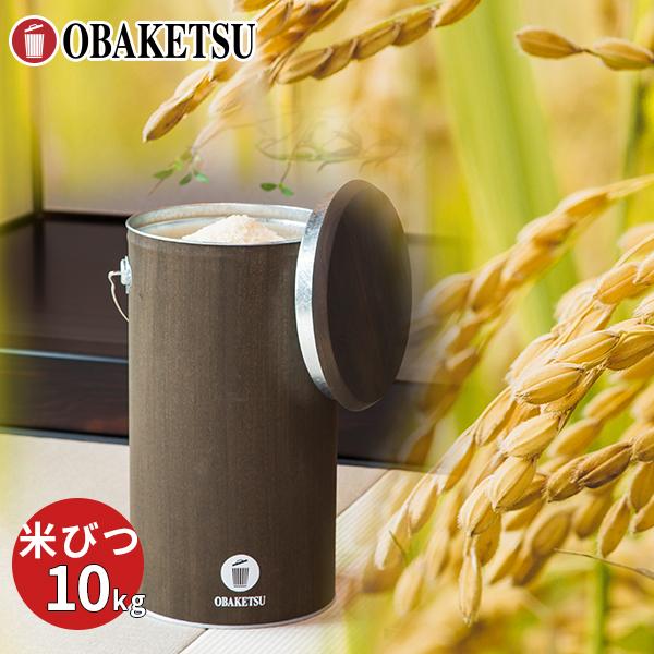 【OBAKETSU】姫路こだわり農家の有機農法米8kgプレミアムセット(お米8kg+焼き桐米びつ10kgサイズ)(PRS10Y8kg)