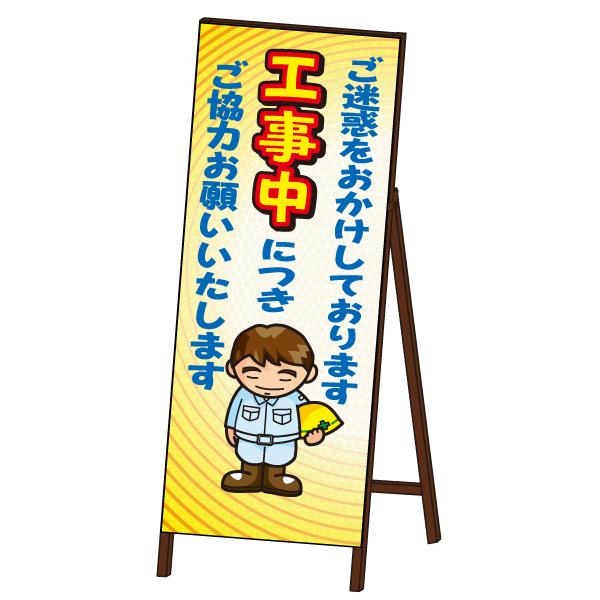 キャラSL看板<工事お知らせ>封入反射