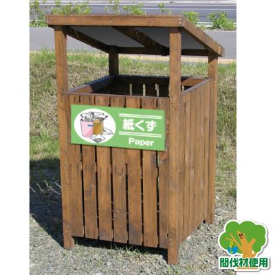 間伐材使用!エコボックススチールゴミ箱が入るコンパクトタイプ