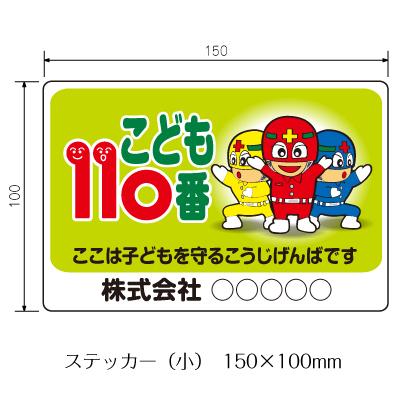 子供を守る工事現場 内祝い 110番ステッカー こども110番110番ステッカー kb-001 別倉庫からの配送 小