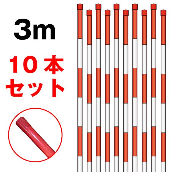 PPエコ スノーポール赤反射 3m10本セット