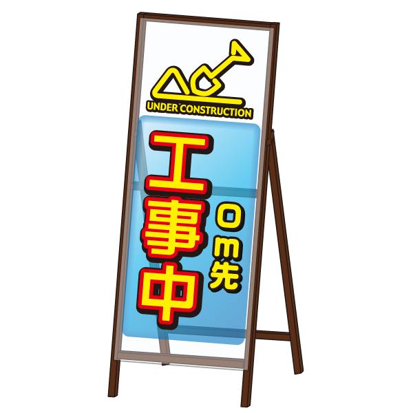 【ポイント10倍!キャンペーン中!】NETIS登録商品【透明板使用工事看板 HK-100042-A】ミエールSL看板<工事中>