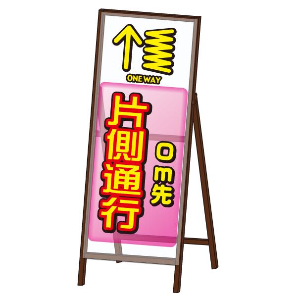 NETIS登録商品【透明板使用工事看板 HK-100042-A】ミエールSL看板<片側通行>