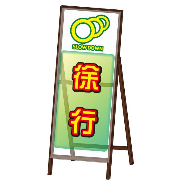【ポイント10倍!キャンペーン中!】NETIS登録商品【透明板使用工事看板 HK-100042-A】ミエールSL看板<徐行>