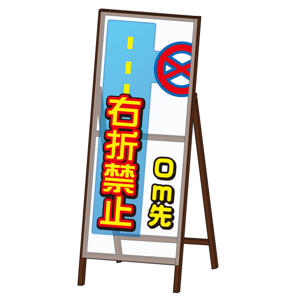 NETIS登録商品【透明板使用工事看板 HK-100042-A】ミエールSL看板<右折禁止>