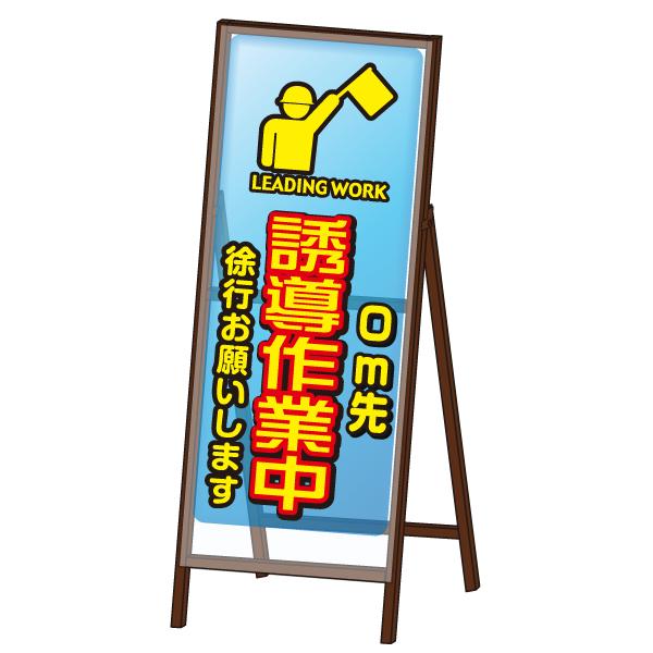 NETIS登録商品【透明板使用工事看板 HK-100042-A】ミエールSL看板<誘導作業中>