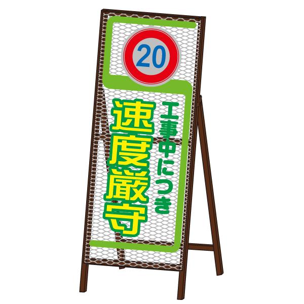 ウインパスSL看板NETIS(ネティス)登録商品 HK-100038-V<速度厳守>