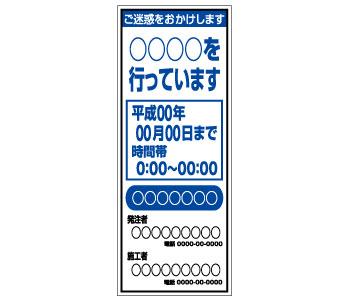 【ポイント10倍!キャンペーン中!】SL工事看板無反射タイプW550×H1400mm